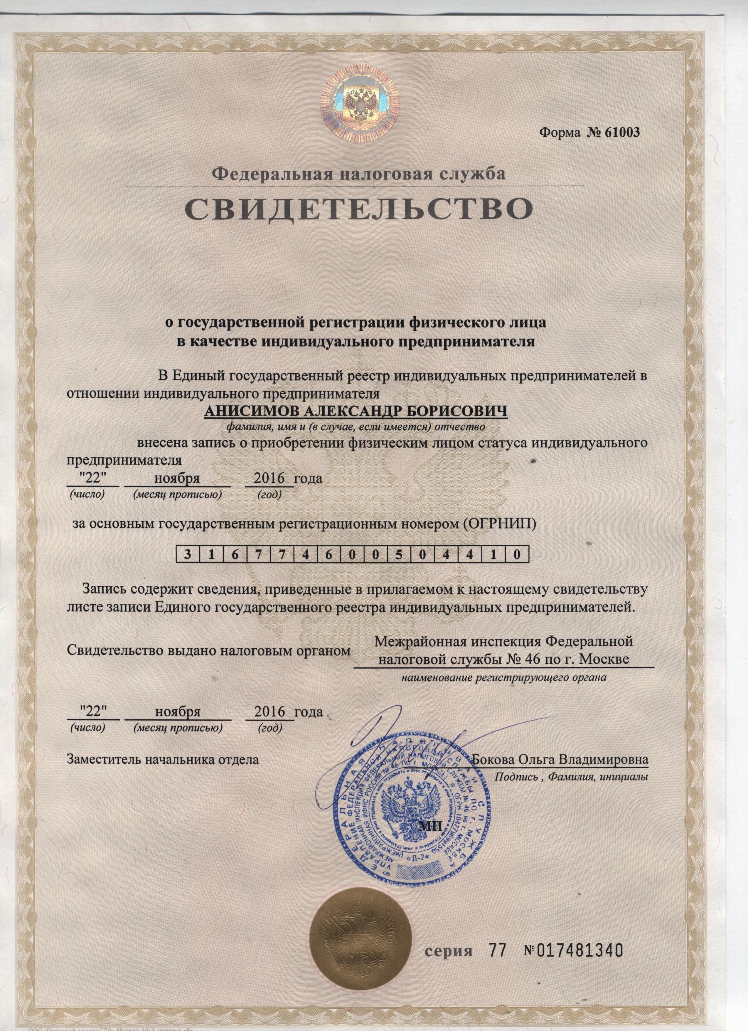 Благодарности ll tour Наши дипломы сертификаты благодарности юридические документы